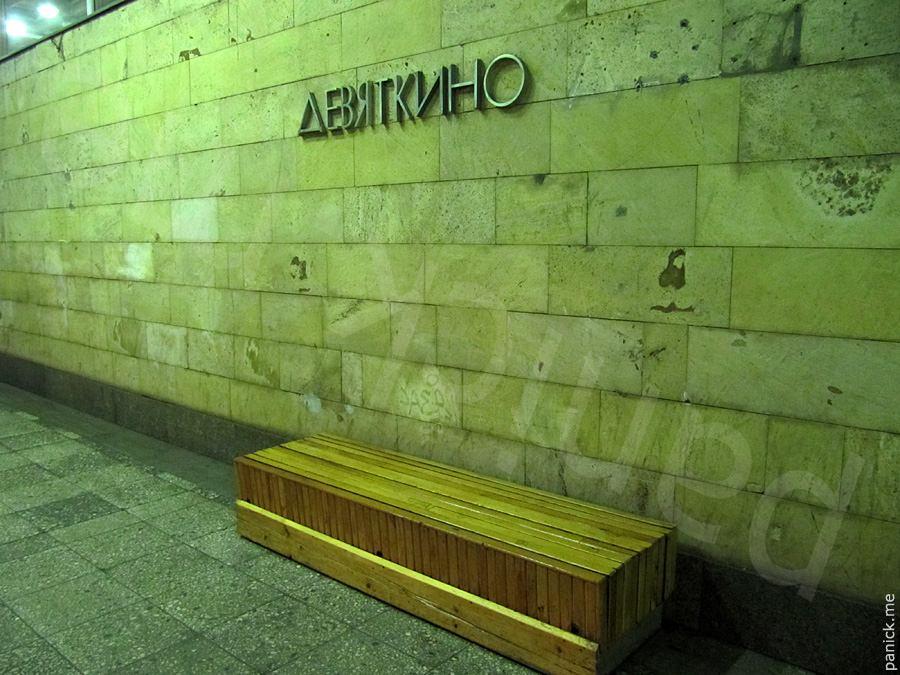 Питерское метро, станция Комсомольская
