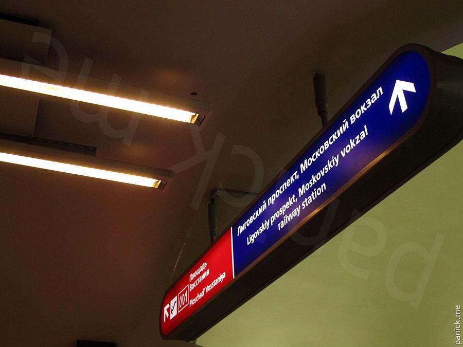 Питерское метро, станция Площадь Восстания, переход с Маяковской
