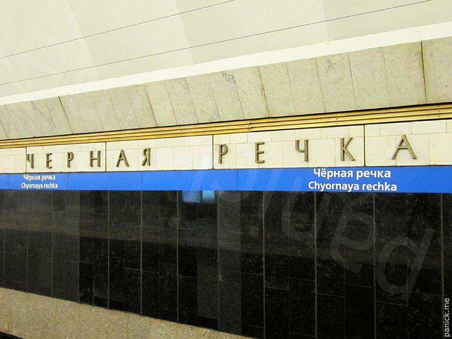 Питерское метро, станция Чёрная речка