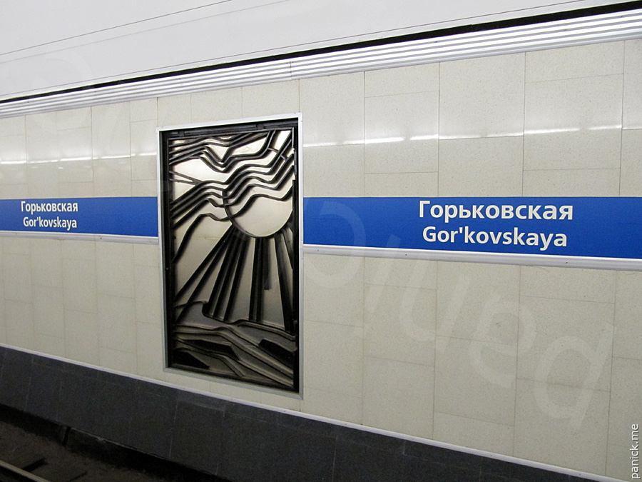 Питерское метро, станция Горьковская