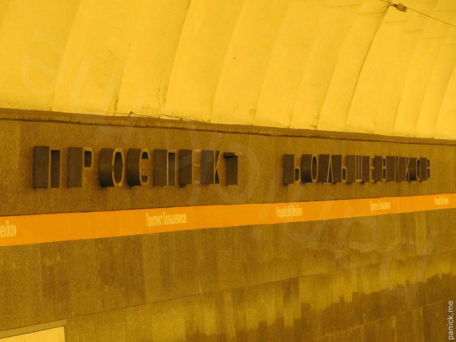 Питерское метро, станция Проспект Большевиков
